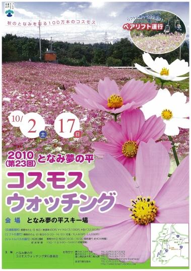 2010 となみ夢の平 コスモスウォッチング