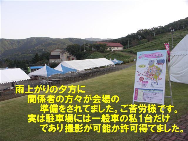 010 となみ夢の平 コスモスウォッチング (4)