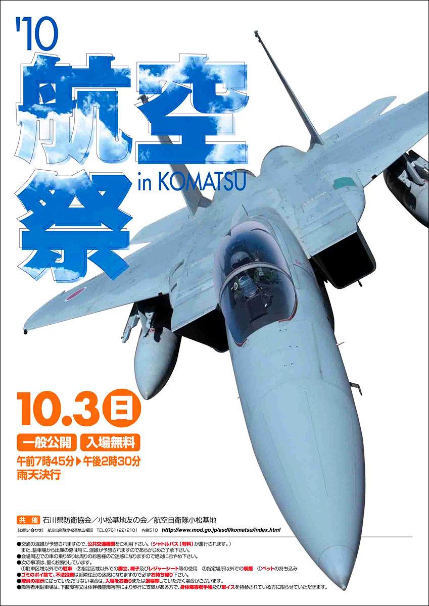'10 航空祭 in KOMATSU ポスター