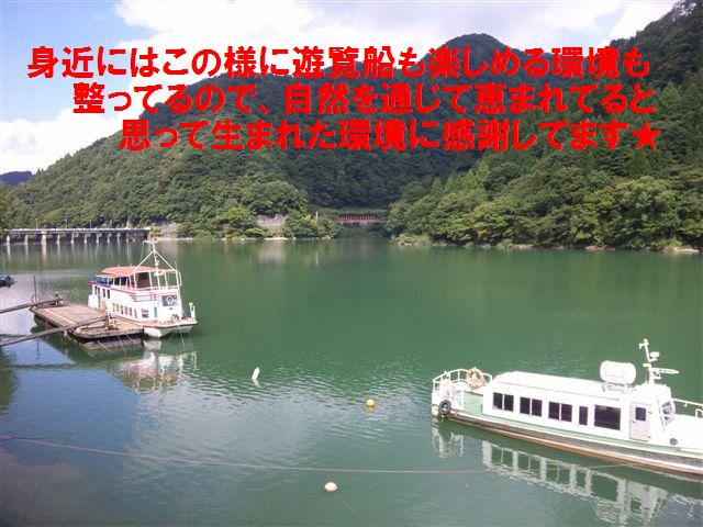 庄川狭 遊覧船観光