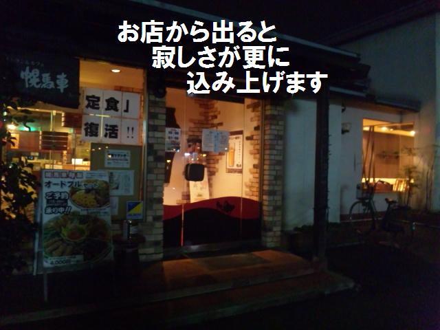 幌馬車閉店 (7)