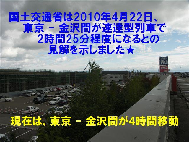 北陸新幹線 高岡ルート (4)