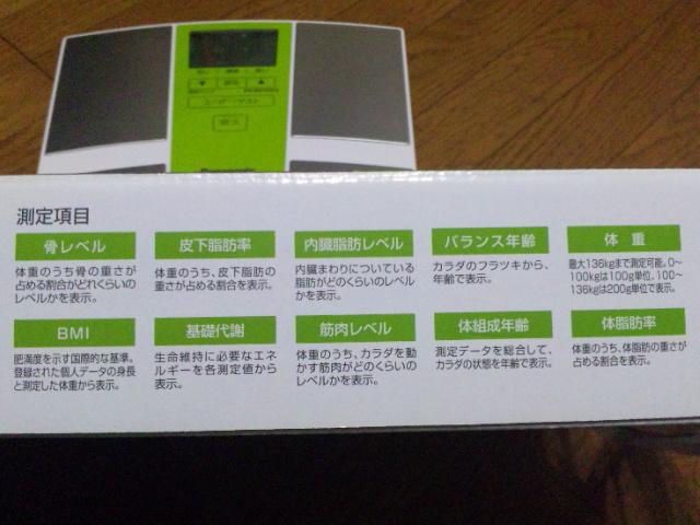 体組成バランス計 (4)