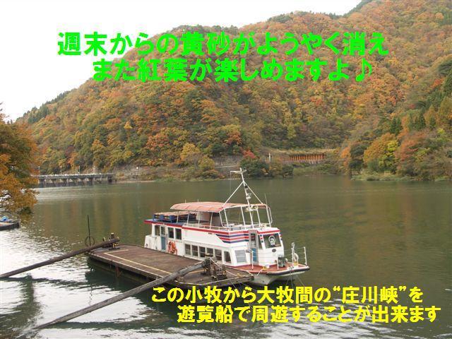 庄川峡 (1)