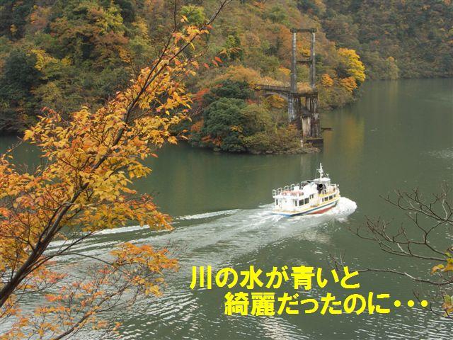 庄川峡 (2)
