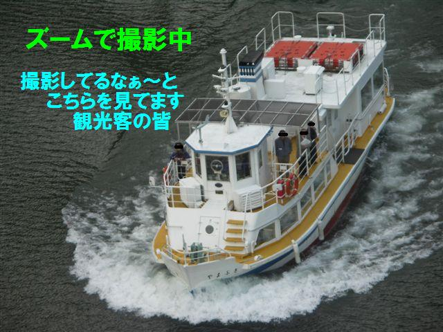 庄川峡 (3)