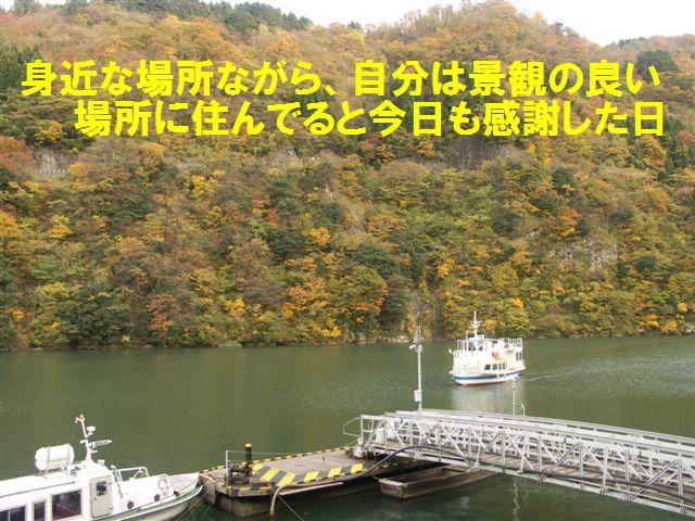 庄川峡 (8)