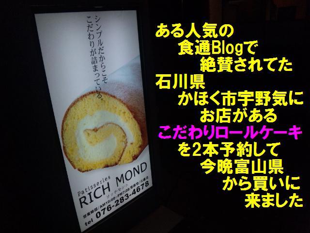 リッチモント (1)