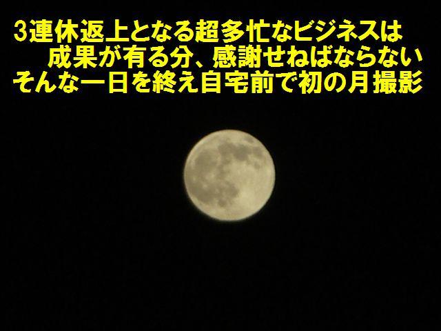 今晩のお月さま