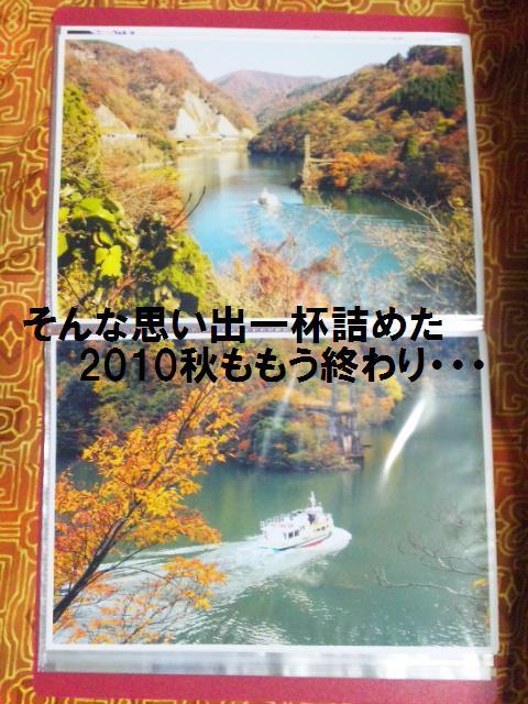 2010秋 (3)