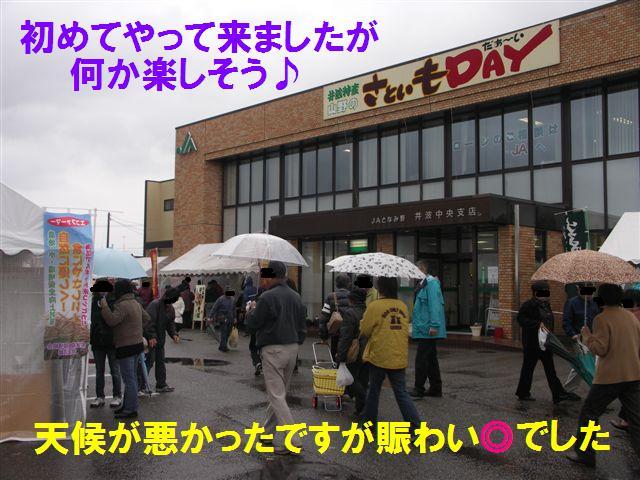 ぐるめフェスタ2010 (2)