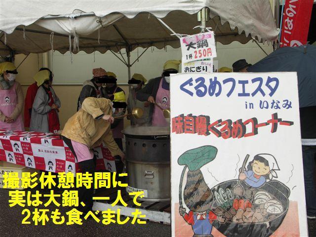 ぐるめフェスタ2010 (2-1)