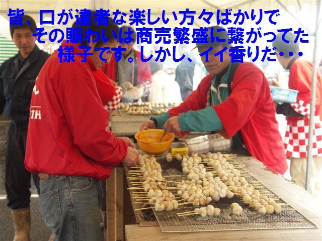 ぐるめフェスタ2010 (3)