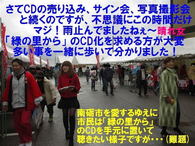 ぐるめフェスタ2010 (17)