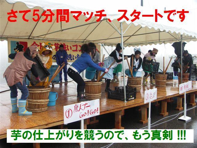 全日本芋洗いコンテスト (1)