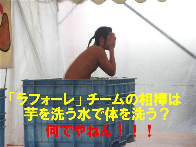 全日本芋洗いコンテスト (5)