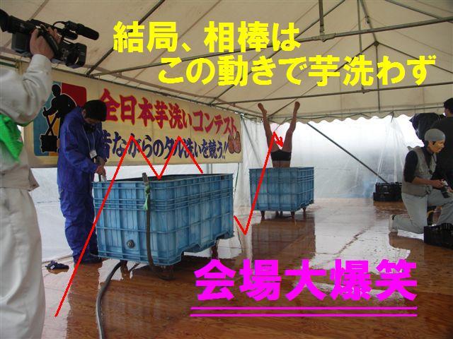 全日本芋洗いコンテスト (6)