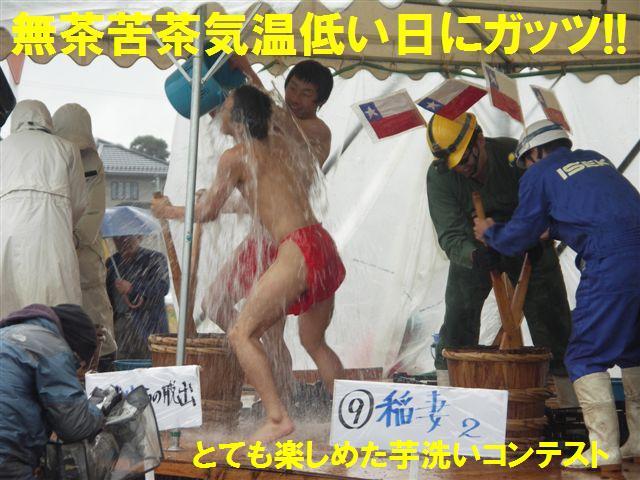 全日本芋洗いコンテスト (7)