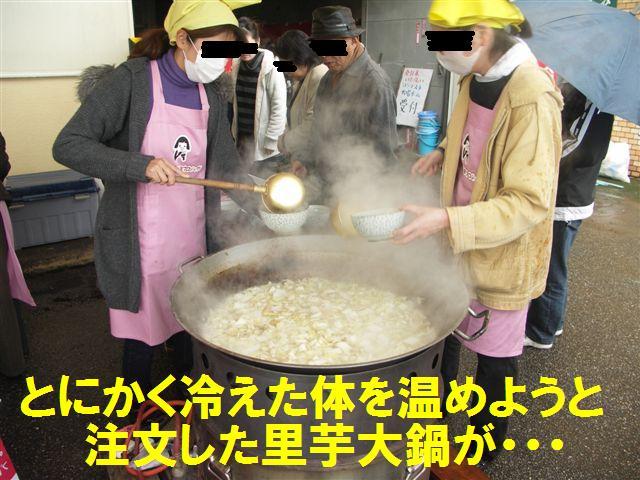 全日本芋洗いコンテスト (12)