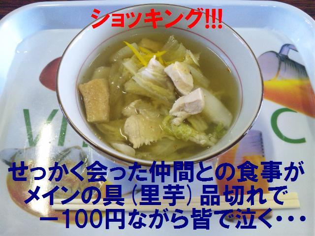全日本芋洗いコンテスト (13)