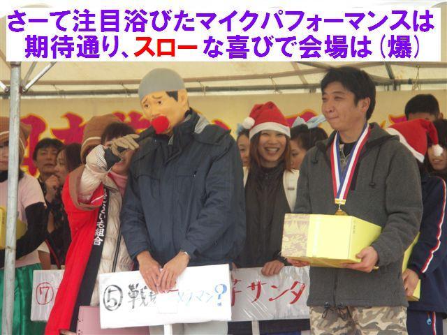 全日本芋洗いコンテスト (11)