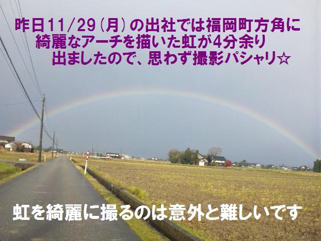 虹の出る朝
