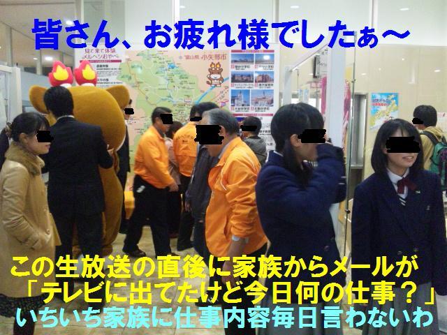 ニュース富山人 「月イチおでかけ隊」 (11)