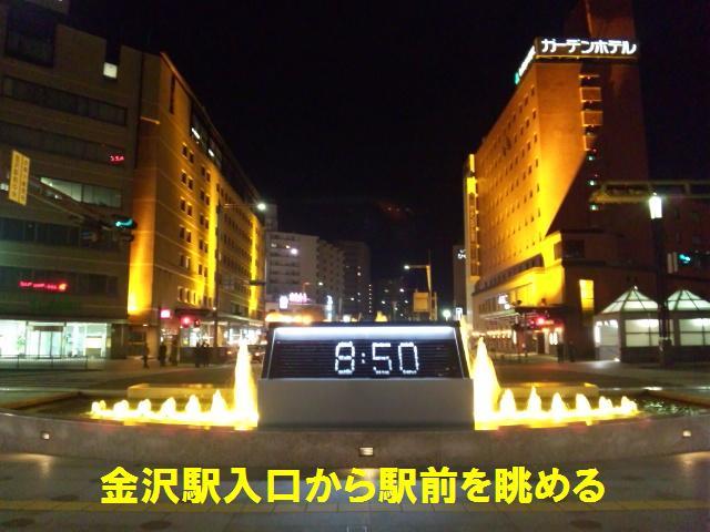 金沢駅 (1)