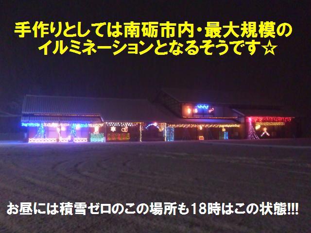 北野ふれあいセンター (1)