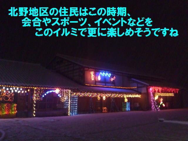 北野ふれあいセンター (2)