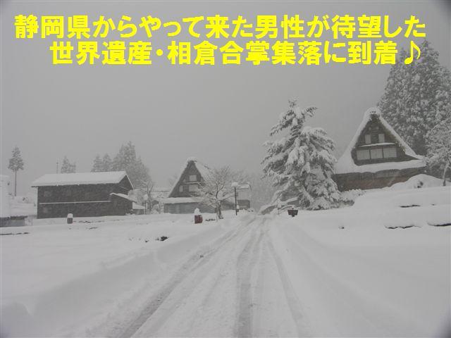 相倉合掌集落 (1)