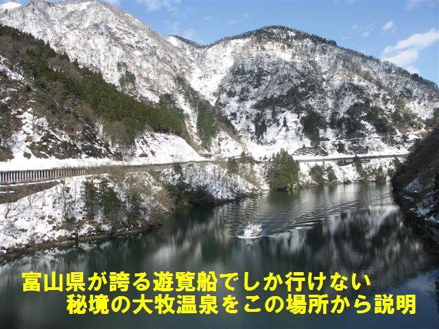 秘湯☆大牧温泉へ (1)