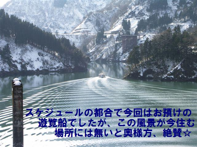 秘湯☆大牧温泉へ (2)