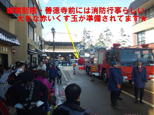 消防出初式 (1)