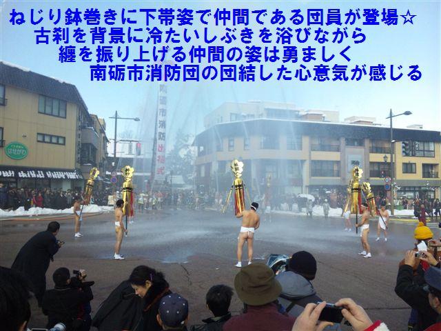 消防出初式 (5)