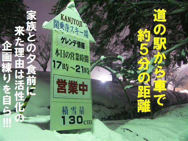 閑乗寺スキー場
