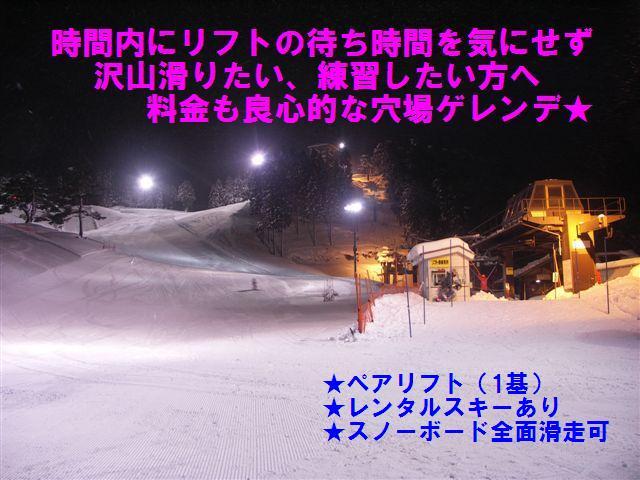 閑乗寺スキー場 (1)