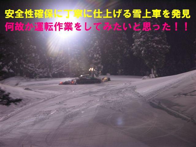 閑乗寺スキー場 (2)