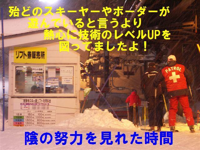 閑乗寺スキー場 (5)