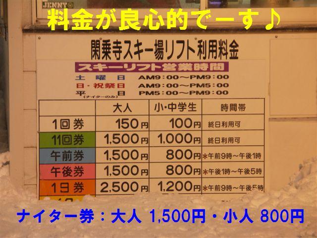 閑乗寺スキー場 (6)
