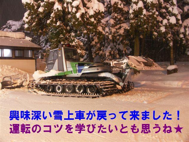 閑乗寺スキー場 (8)