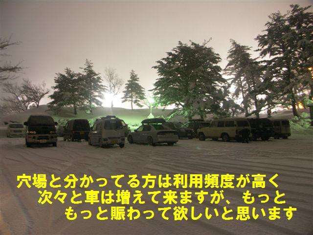 閑乗寺スキー場 (9)
