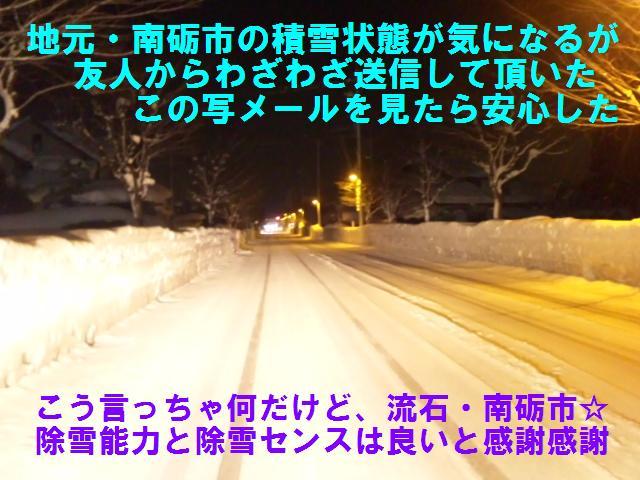 北陸豪雪(3)