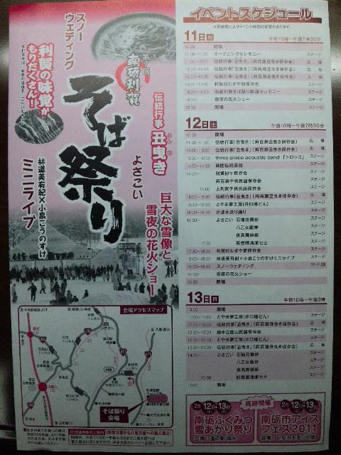 そば祭りポスター(2)