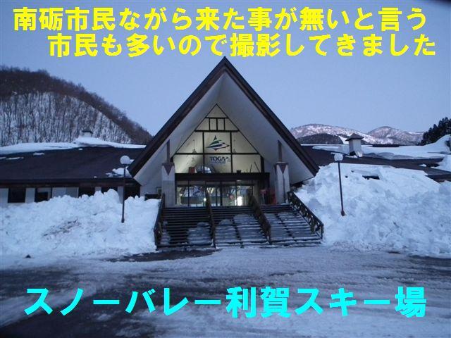 スノーバレー利賀 (1)