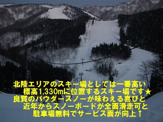 スノーバレー利賀 (2)