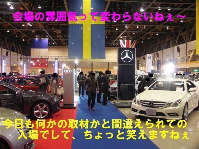 輸入車ショウ (2)