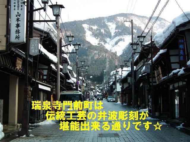 井波町 (1)