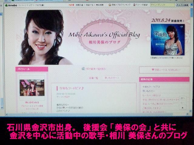 相川美保のブログ