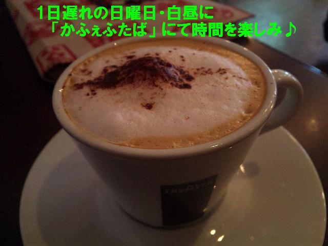 cafe futaba